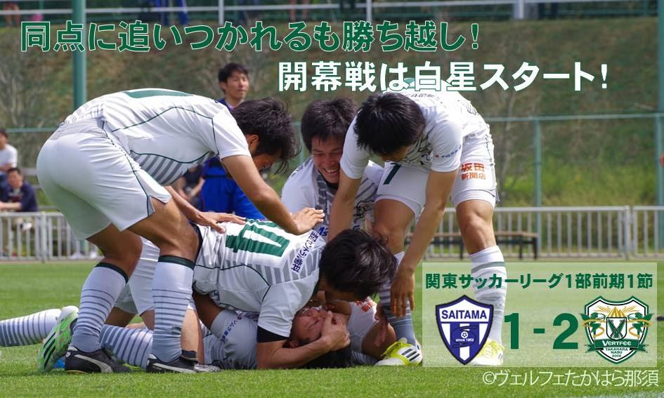 2017関東サッカーリーグ1部前期1節vsさいたまSC 試合結果