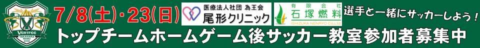 7月8日(土)・23日(日)トップチームホームゲーム後サッカー教室参加者募集!