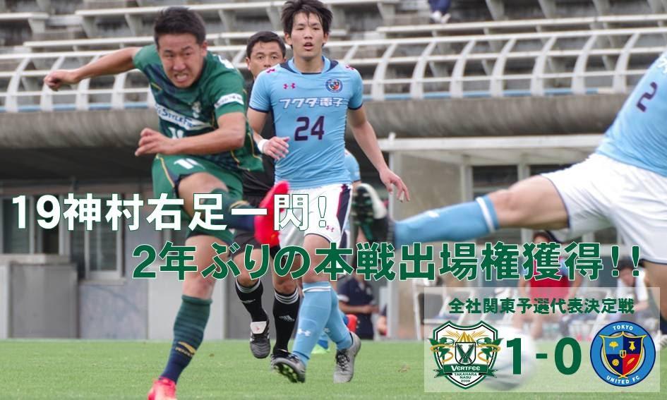 2017全国社会人サッカー選手権大会関東予選代表決定戦vs東京ユナイテッドFC 試合結果