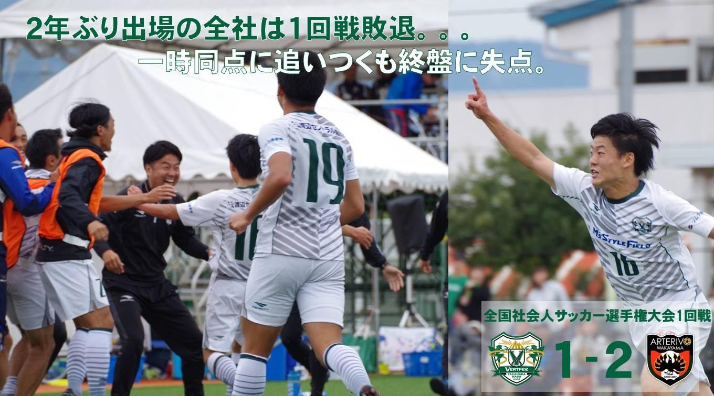 第53回全国社会人サッカー選手権大会1回戦vsアルテリーヴォ和歌山 試合結果