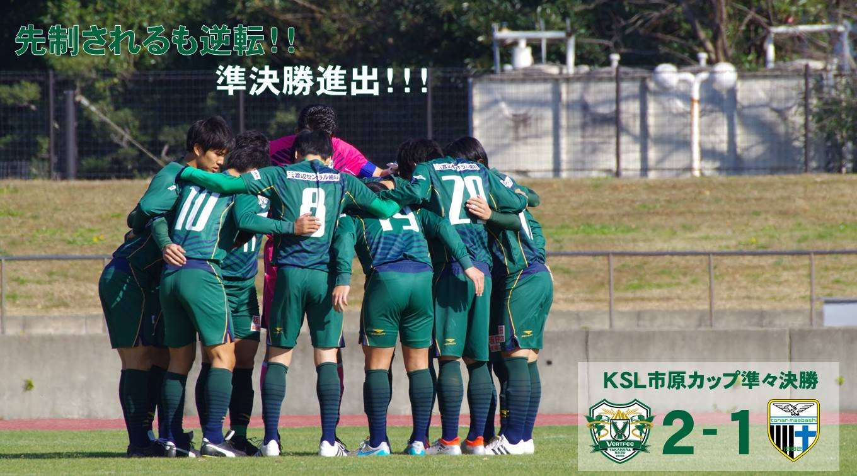 2017KSL市原カップ準々決勝vs tonan前橋 試合結果