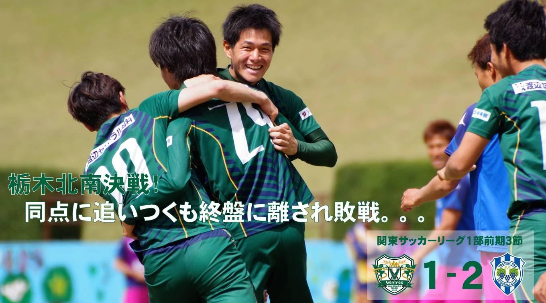 石塚燃料presents2018関東サッカーリーグ1部前期3節vs栃木ウーヴァFC 試合結果