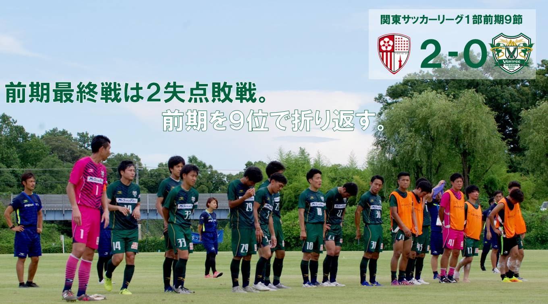 2018関東サッカーリーグ1部前期9節vs東京23FC 試合結果