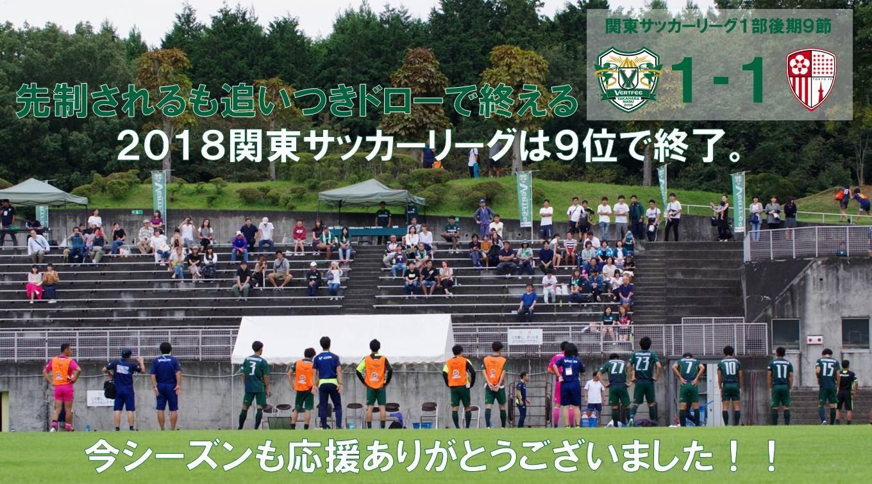 2018関東サッカーリーグ1部後期9節vs東京23FC 試合結果