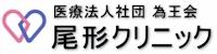 http://www.ogata-cl.or.jp/index.html